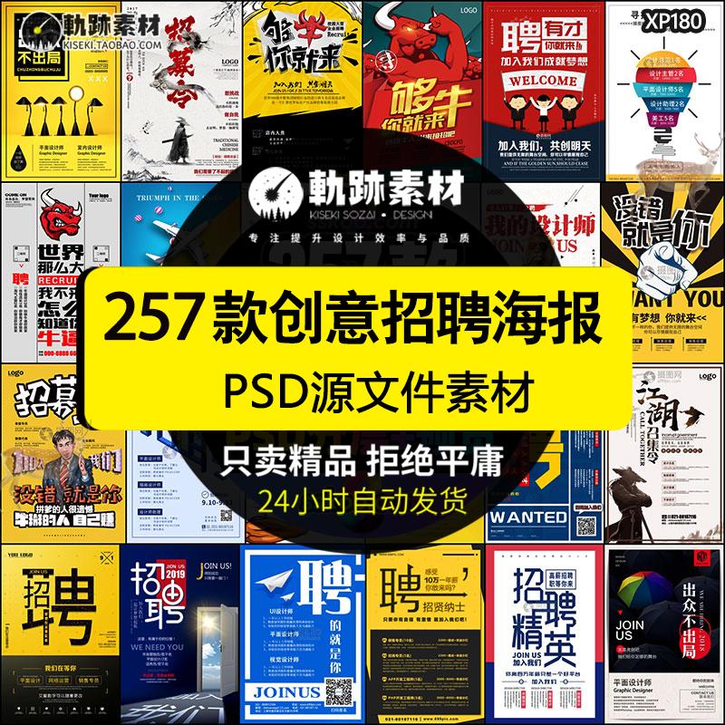 公司企业时尚创意招聘海报广告模板展架宣传单展板背景PSD素材PS