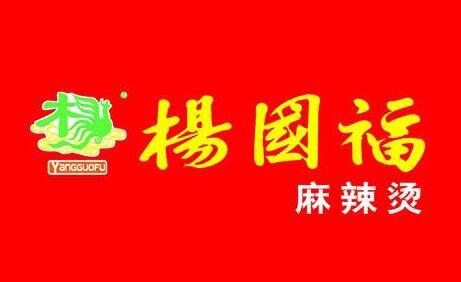 哈尔滨杨国福麻辣烫底料高汤配方及制作教程