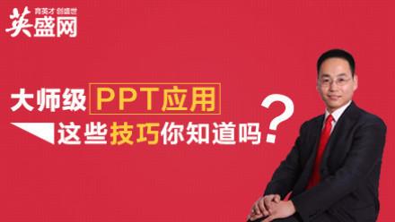大师级PPT应用:这些技巧你知道吗?