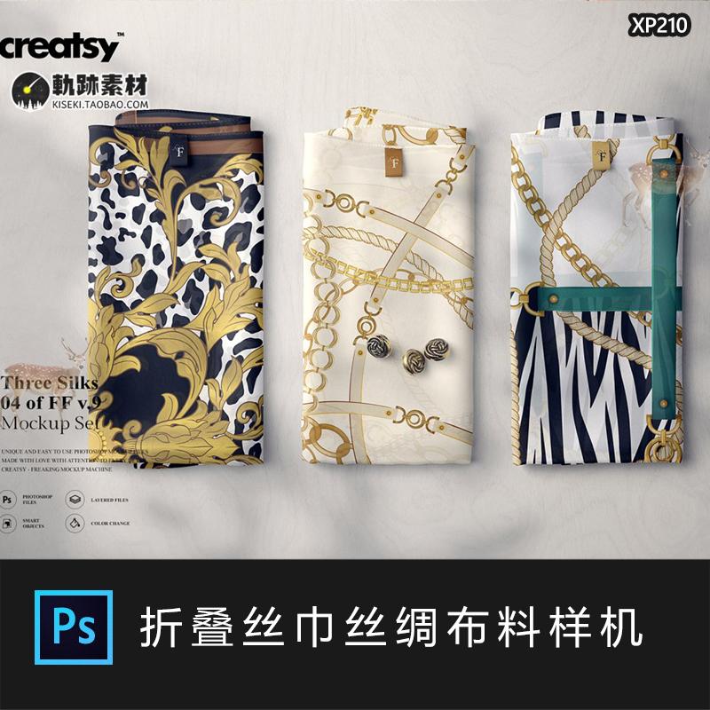 折叠丝巾丝绸织物面料布料布艺图案印花设计智能贴图样机PS素材