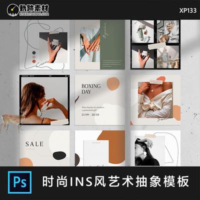 时尚现代艺术抽象线条图文案排版文拼贴psd模板广告设计素材PS