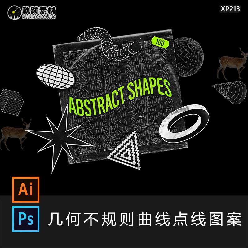 黑白简约抽象潮流几何循环不规则曲线线条ai图形PNG设计素材PS