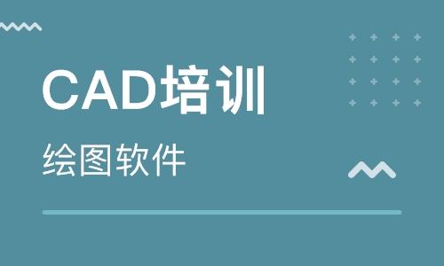 平面设计师CAD培训知名培训机构CAD V-培训教程价值6w